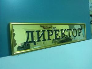 офисная металлическая табличка
