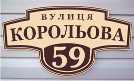 Корольова 59