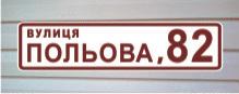 Польова 82