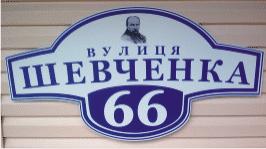 Табличка на дом, с названием улицы