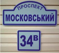 Табличка с номером дома, фигурная