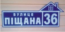 Таблички на дом, с названием улицы, черный цвет