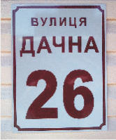 Адресная табличка на дом, с названием улицы, прямоугольная, синий цвет