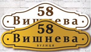 Адресная табличка фигурная 600х210