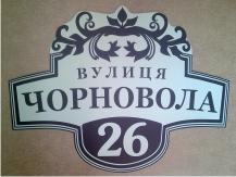 Чорновола 26