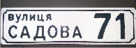 Табличка адресная, шрифт 50 мм.