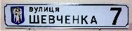 Табличка адресная , с гербом, шрифт 50 мм.