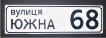 Табличка адресная , шрифт 75 мм.